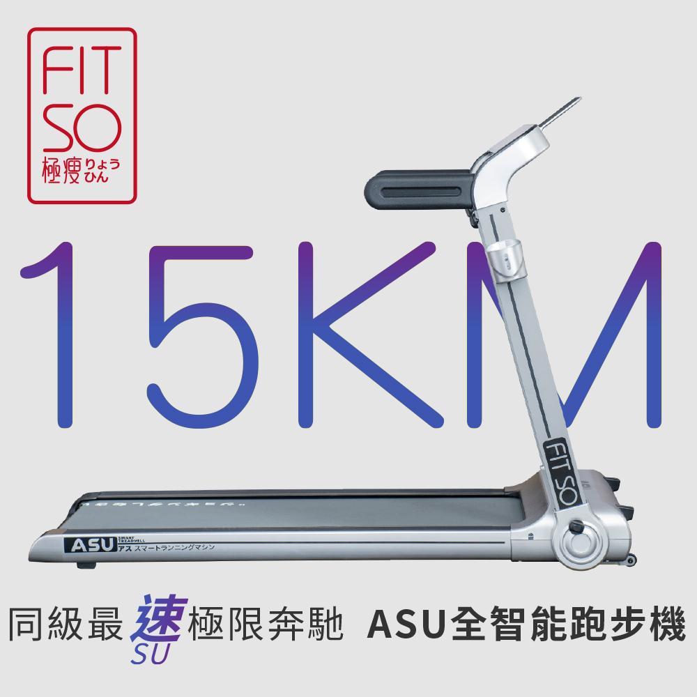 【FIT SO】ASU阿速全智能跑步機