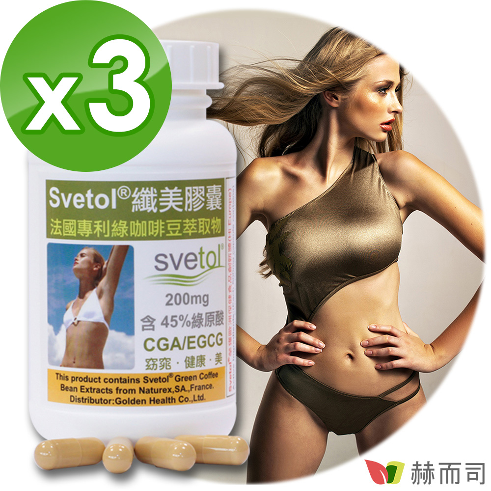 赫而司 纖美Svetol法國專利綠咖啡豆膠囊(60顆*3罐)