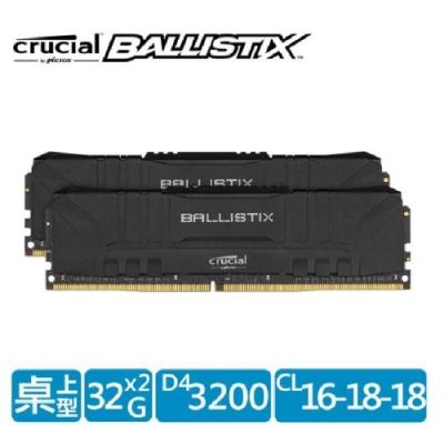 美光 Crucial Ballistix D4 3200/64G 32G*2黑 雙通