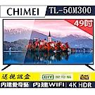 奇美CHIMEI 49吋4K HDR連網液晶顯示器 TL-50M300