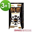 【 歐瑪茉莉 】 黑之力酵素 膠囊30顆*3+1盒