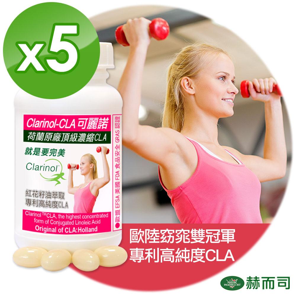 赫而司 荷蘭原廠專利Clarinol可麗諾CLA軟膠囊(90顆/罐*5罐組)