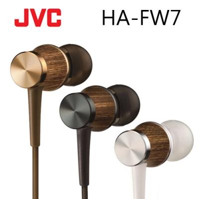 JVC HA-FW7  WOOD DOME 木製耳機系列 耳道式耳機 3色 可選