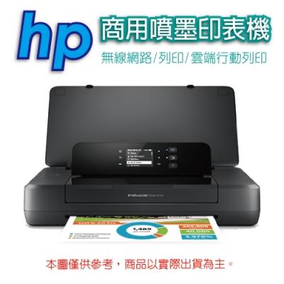 HP Officejet 200/OJ200/200 Mobile Printer 行動印表機(CZ993A)