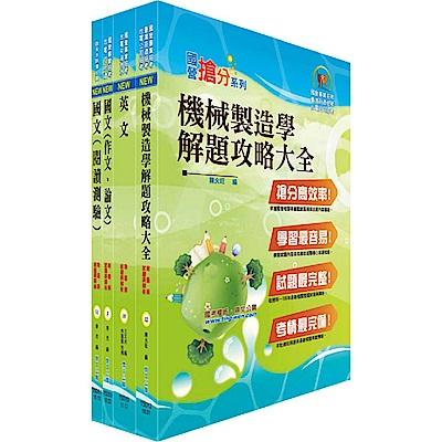 108年漢翔公司招考師級(機械製造1、2)套書(贈題庫網帳號、雲端課程)