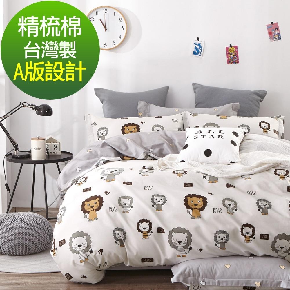 La Lune 100%台灣製寬幅精梳純棉單人床包二件組 LION部落