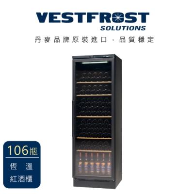 丹麥原裝進口 Vestfrost 恆溫儲酒櫃 106瓶 紅酒櫃 VKG-581 靜音避震、穩壓省電