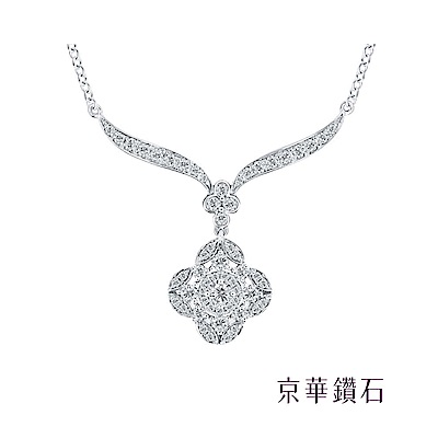 京華鑽石 鑽石項鍊 春暉 18K白金