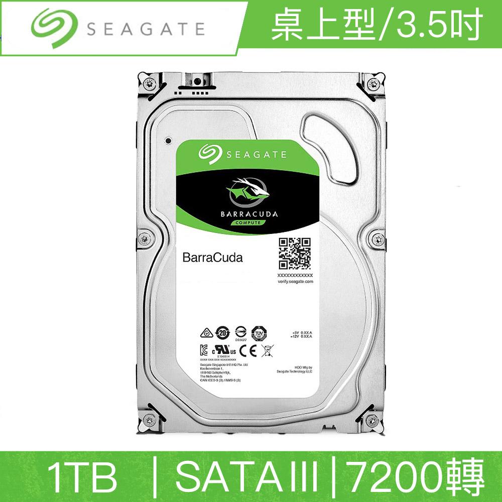 Seagate希捷 BarraCuda 新梭魚 1TB 3.5吋 SATAIII 7200轉桌上型硬碟(ST1000DM010)