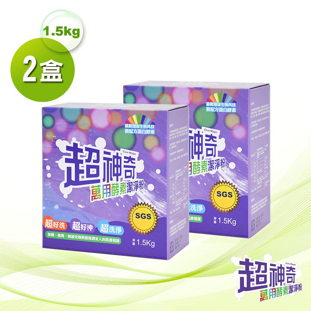 超神奇 台灣製 萬用酵素潔淨粉 酵素粉 自然分解油汙(1.5kg/盒)-2盒