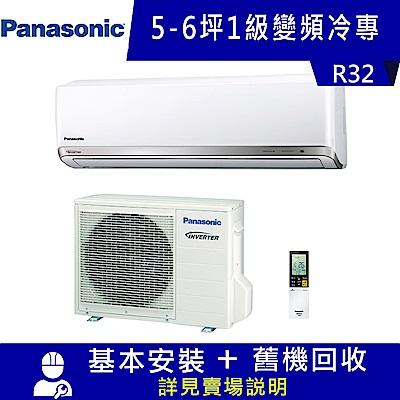 國際牌 5-6坪 1級變頻冷專冷氣 CS-PX36FA2+CU-PX36FCA2 頂級旗艦