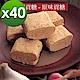 聖祖貢糖 9種口味任選40包組(12入/包)