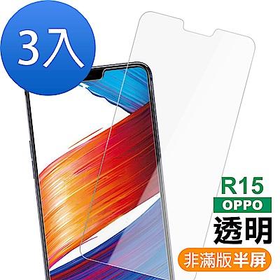 OPPO R15 透明 9H 鋼化玻璃膜 手機螢幕 防撞 防摔 保護貼-超值3入組