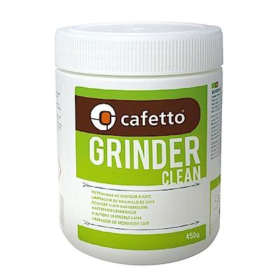 CAFETTO E29760 磨豆機清潔錠 450g(HG0027-2)