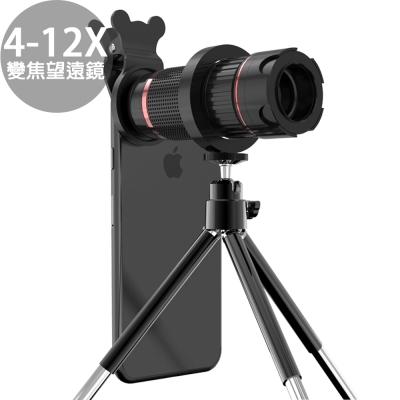 iStyle 4-12倍高水準變焦望遠鏡