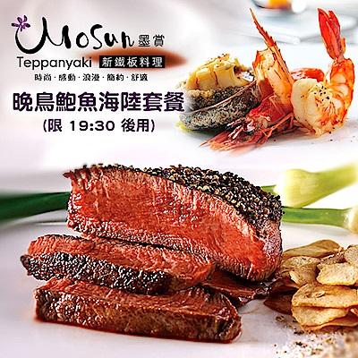 (台北)墨賞新鐵板料理2019晚鳥鮑魚海陸套餐(2張)