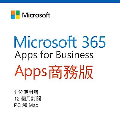 Microsoft Office 365 Apps 商務版 一年授權