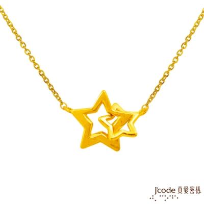 (無卡分期6期)J code真愛密碼 真愛-星星相扣黃金項鍊