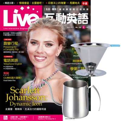 Live互動英語互動下載版(1年12期)贈 304不鏽鋼手沖咖啡2件組