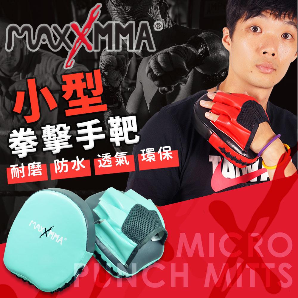 MaxxMMA 小型拳擊訓練手靶/教練靶 散打/搏擊/MMA/格鬥