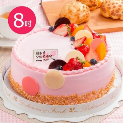樂活e棧-父親節造型蛋糕-初戀圓舞曲蛋糕1顆(8吋/顆)