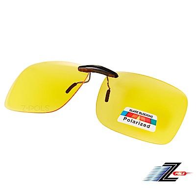 【Z-POLS】新一代夾式頂級加大夜用黃偏光抗UV400太陽眼鏡