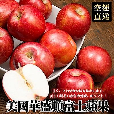 【天天果園】美國玫瑰富士蘋果(每顆約130g) x24顆