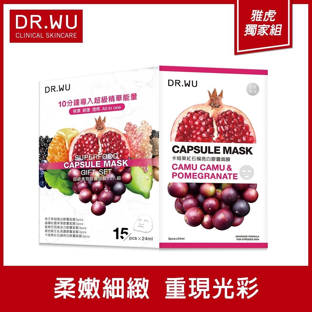 DR.WU超級食物膠囊面膜15入(松露+卡姆果+銀杏+ 魚子+巴西莓-各種口味3PCS)