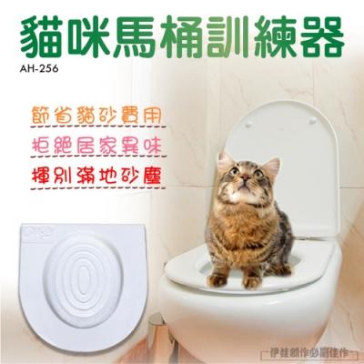 寵物訓練器 AH-256 貓砂 貓廁所 寵物尿墊 寵物尿片 寵物玩具 貓玩具 狗玩具 訓練上廁所 貓砂盆 貓屋 狗