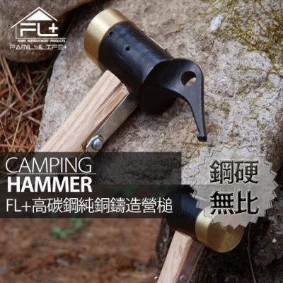 【FL生活+】高碳鋼純銅鑄造營槌(FL-004)