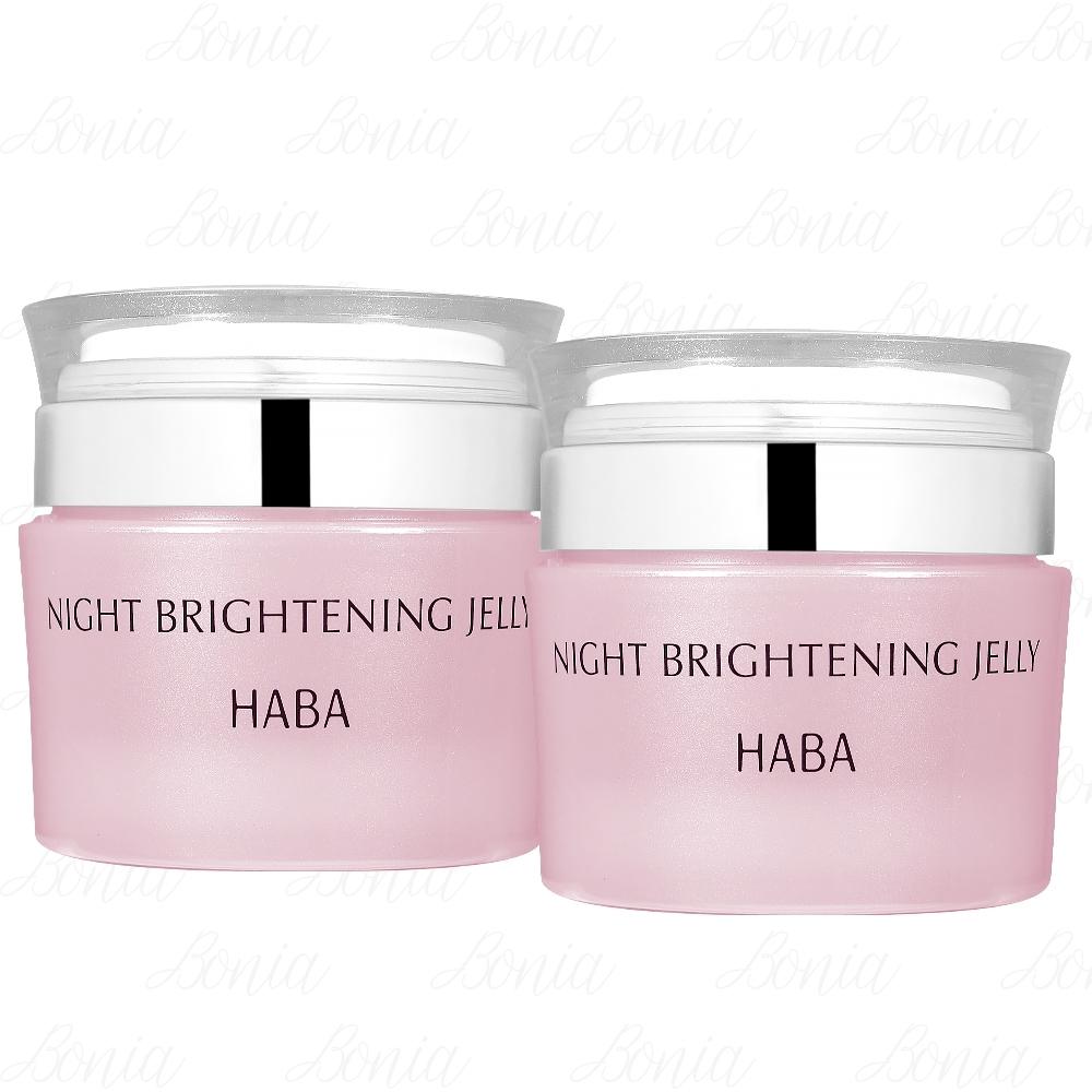 HABA 無添加主義 玫瑰亮白晚安凍膜(50g)*2