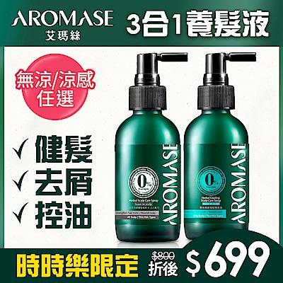 [時時樂限定] AROMASE艾瑪絲 草本強健養髮精華液115ml(無涼/涼感) 兩款可選