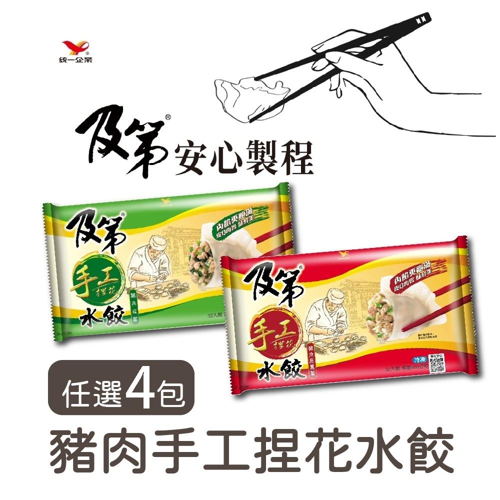 及第 豬肉手工捏花水餃-4包(32顆/包)
