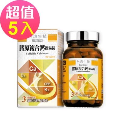台鹽生技 膠原複合鈣挺易錠(90錠x5瓶,共450錠)