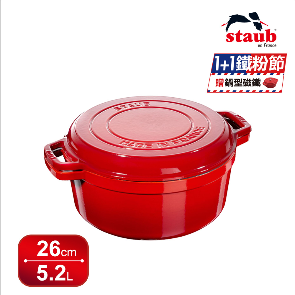 法國Staub 3合1圓型鑄鐵鍋 26cm 櫻桃紅