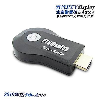 【5th-Auto】五代PTVdisplay葫蘆款 全自動無線影音鏡像器(送3大好禮)