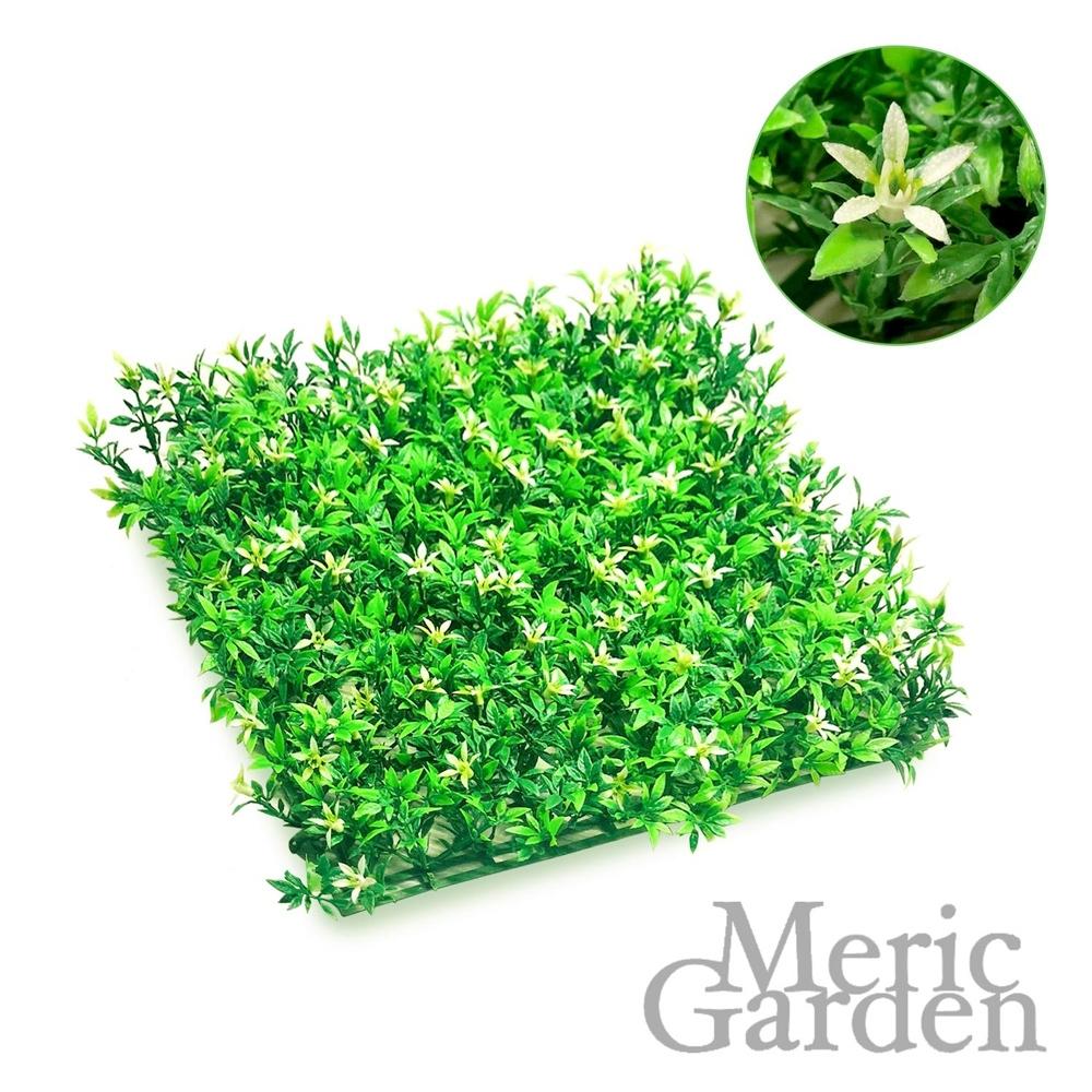 【Meric Garden】超仿真休閒星辰花草皮地(25*25*4CM) 1入/組