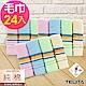 (超值24條組)MIT純棉素色三緞條易擰乾毛巾 TELITA product thumbnail 1