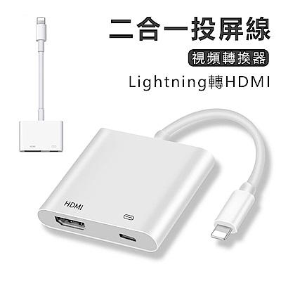 [時時樂限定] ANTIAN-Lightning轉HDMI數位影音轉接線 手機二合一投屏線 高清電視轉接器