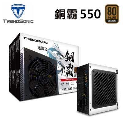 TrendSonic翰欣 銅霸 550W 80Plus銅牌 電源供應器