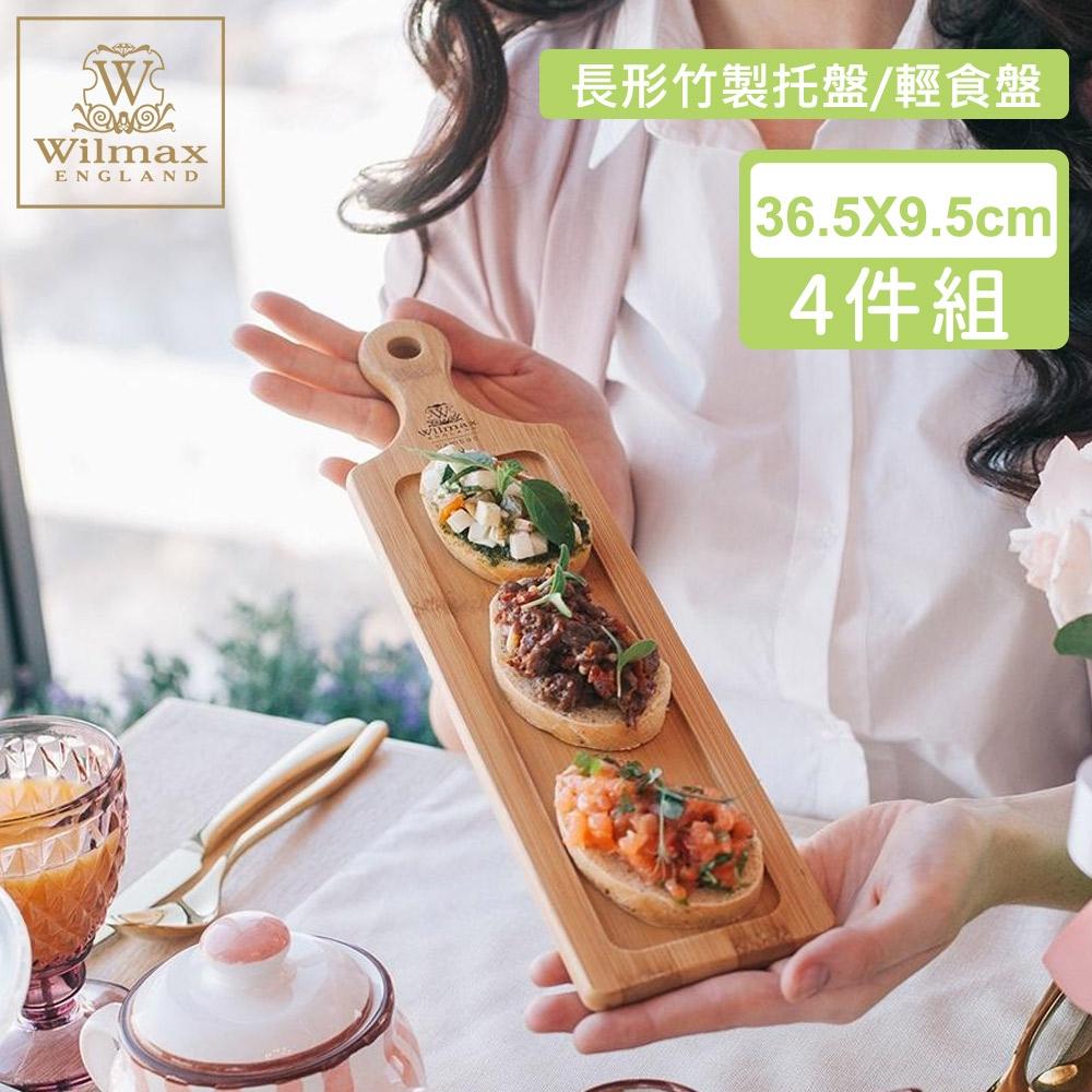 英國 WILMAX 長形竹製托盤/輕食盤4入組-36.5 X 9.5 CM