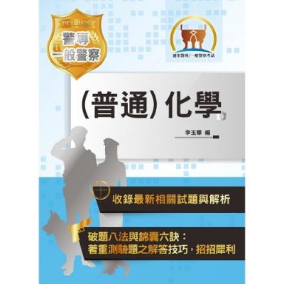 2020年「最新版本」警專考試/一般警察【(普通)化學】(核心考點高效精編‧歷屆試題詳實解