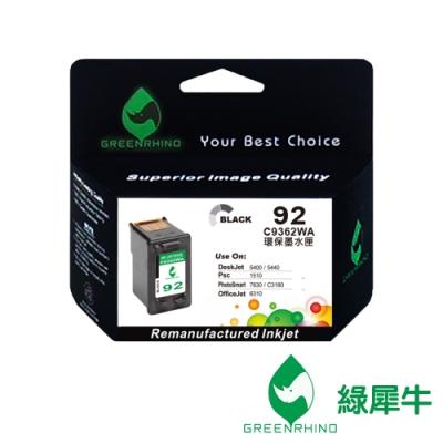 【綠犀牛】for HP NO.92 C9362WA 黑色環保墨水匣/適用 HP Deskjet5440/OfficeJet6310/PSC1510/PhotoSmart7830/C3180/C4180