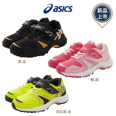 新品任選★asics競速童鞋 LAZERBEAM運動款1154A109系列(中小童段)