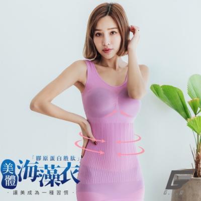 GIAT台灣製200D海藻胜肽膠原潤肌塑型內搭衣(背心款-E.紫紅)