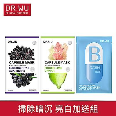 DR.WU藍果巴西莓活力面膜3PCS+魚子萊姆煥白面膜3PCS+贈保濕舒緩膠囊面膜1入