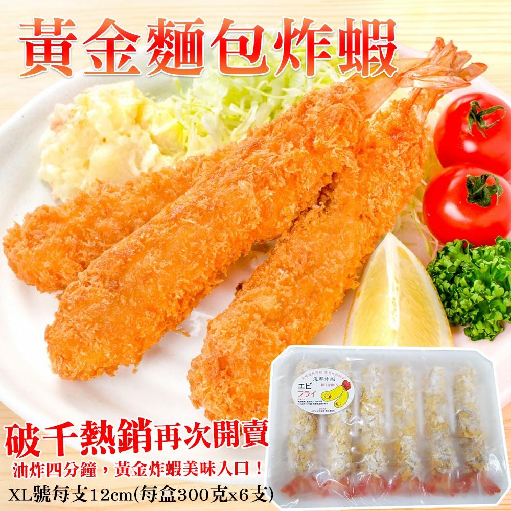 海陸管家-日式海鮮XL號炸蝦4盒(6尾入/約300g)