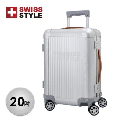【SWISS STYLE】20吋 Banker 極緻奢華鋁鎂合金行李箱
