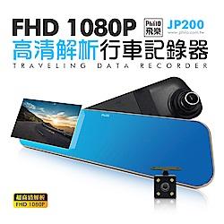 飛樂JP200智慧型雙鏡頭行車紀錄器(贈16G記憶卡)