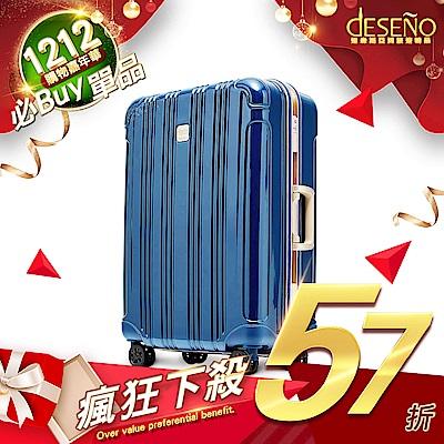 Deseno 酷比旅箱II-28吋輕量深鋁框行李箱-海藍金